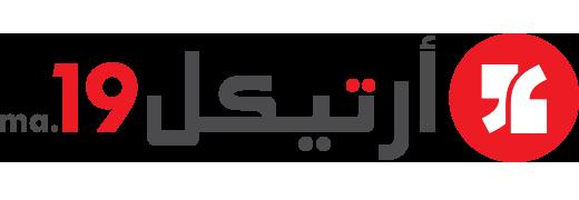 أرتيكل 19 بالعربية – Article19.ma en arabe